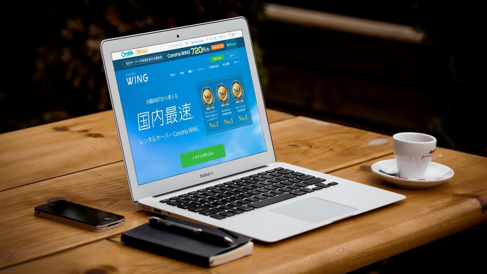 ConoHa WING(コノハ ウィング)で独自ドメインを取得しWordPress(ワードプレス) ブログを開設する全手順